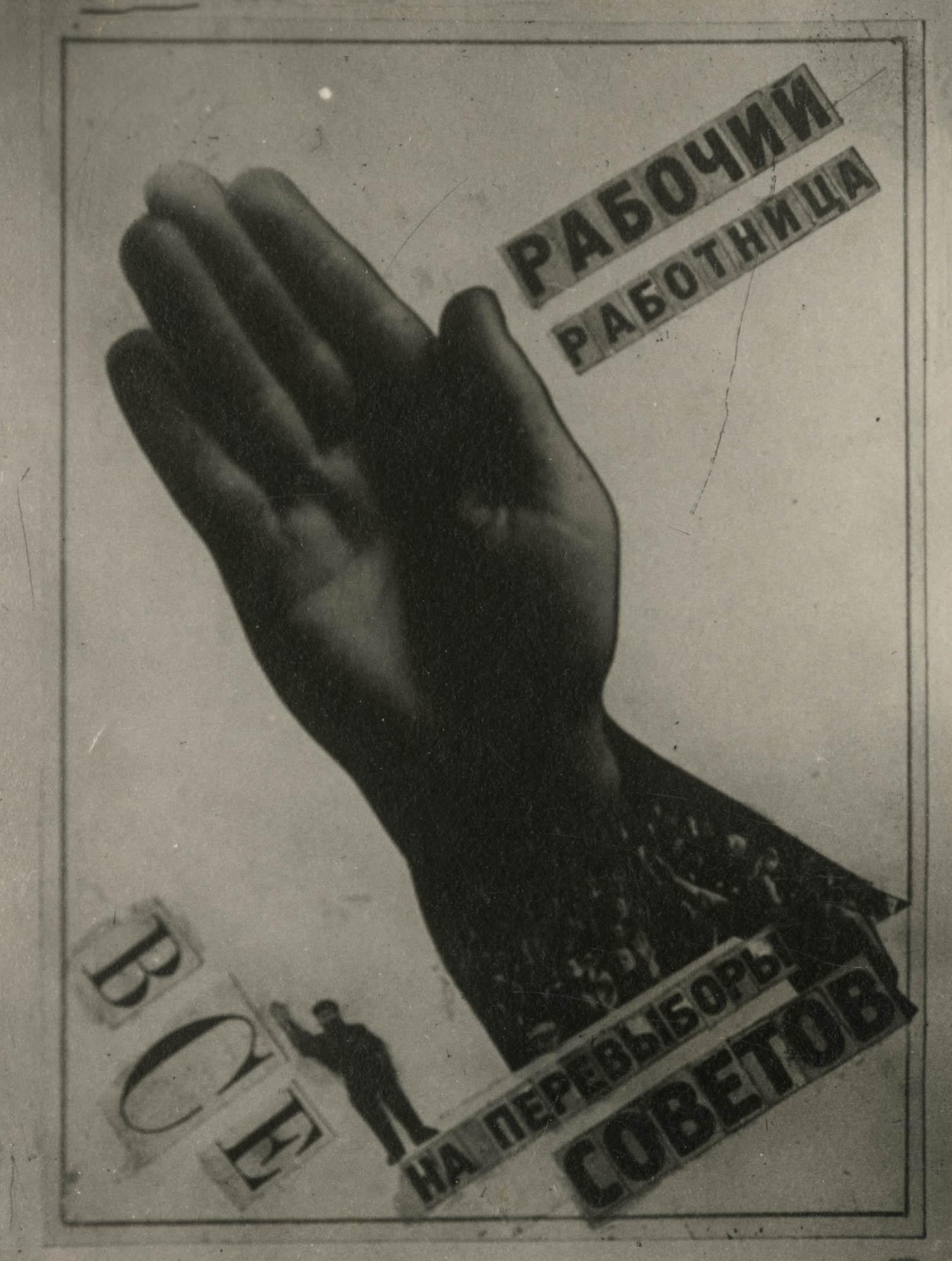 Vypolnim plan velikich rabot (Erfüllen wir den Plan der grossen Arbeiten) Gustav Gustavovič Klucis Plakat