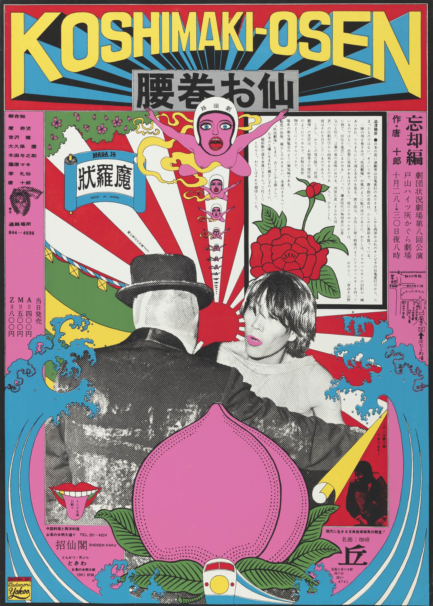Tadanori Yokoo – Having reached a climax at the age of 29, I was dead Tadanori Yokoo Poster