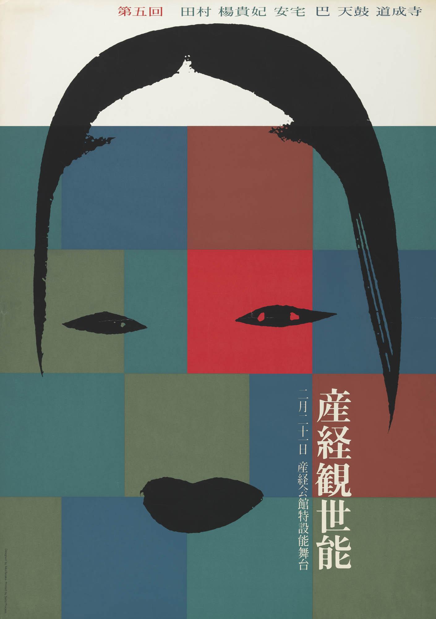 The 200th anniversary of Sharaku Ikko Tanaka Poster