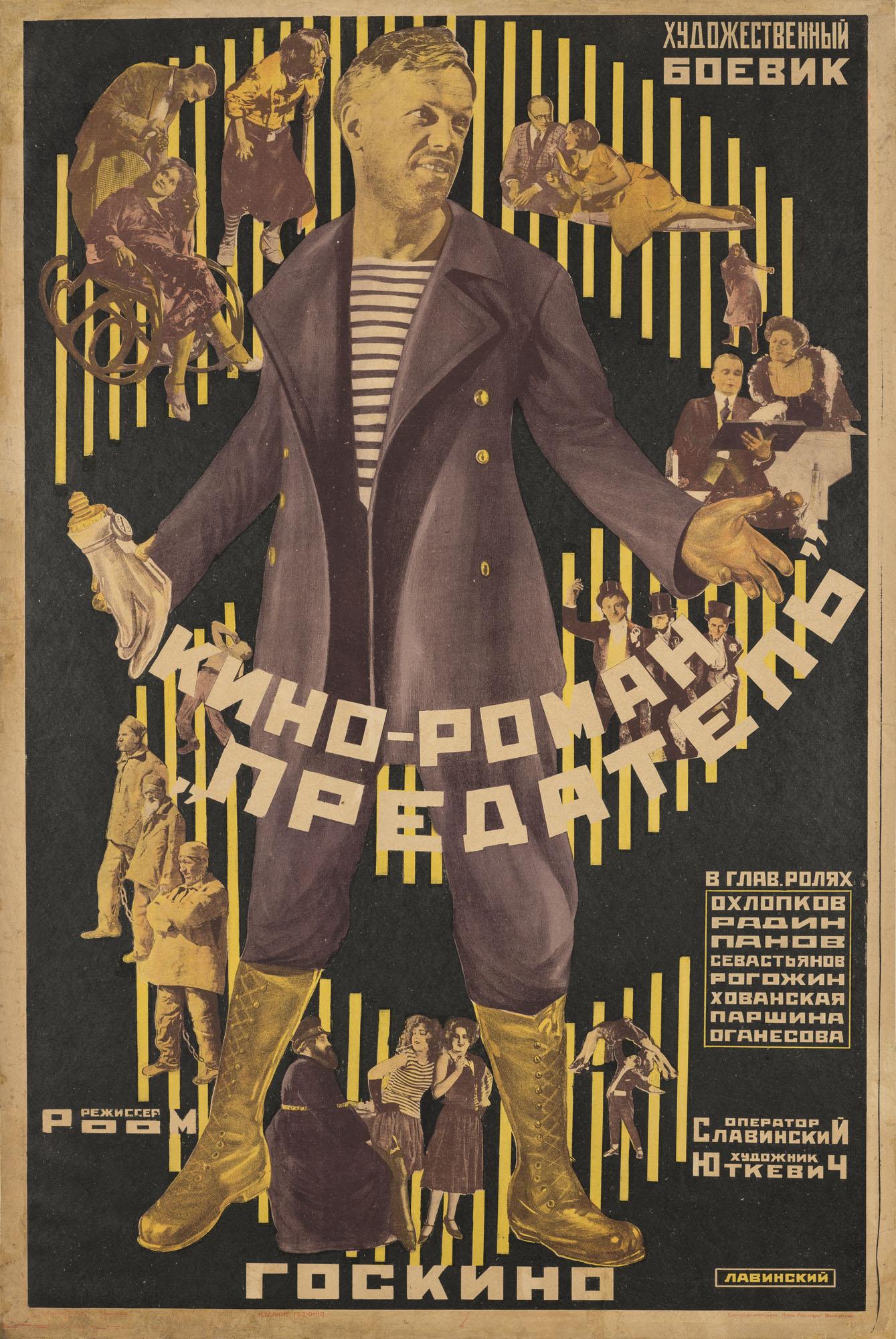 Zakon i Dolg – Amok (Amoki) Grigorij Il'ič Borisov Nikolaj Petrovič Prusakov Poster